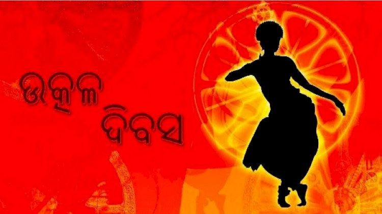 """""""Now we are celebrating April Fool's Day Insted Of Utkal Divas"""""""